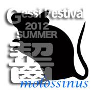 げっしー祭2012